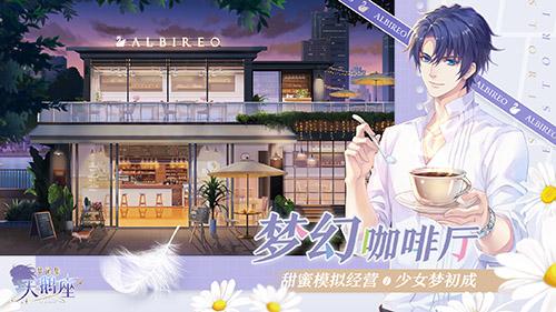 图片: 配图2:梦幻咖啡厅.jpg